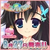 9/27発売!『妹スパイラル』